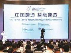 """""""智能+""""为重庆建筑业升级赋能"""