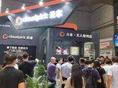 云拿AI无人便利店 让第三届中国无人零售大会 大有不同