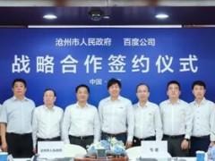 百度与沧州达成合作 共同推进沧州产业智能转型