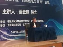 潘云鹤:中国人工智能研究水平可与英国并列世界第二
