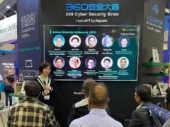 360打造中国网络安全风向标 ISC 2020预热开幕