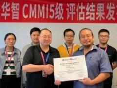 2年过5级,紫光华智刷新业内CMMI认证最快速度
