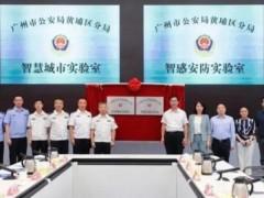 广州黄埔公安智感安防实验室、智慧城市实验室揭牌