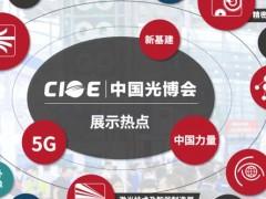 第22届中国国际光电博览会将于9月深圳开幕
