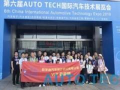 AUTO TECH 2021 中国国际汽车技术展强势回归广州