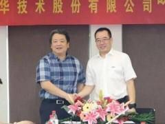 大华股份与甘肃联通签署协议 推5G智慧场景服务