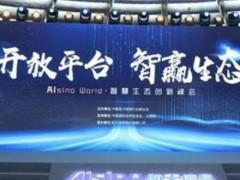 智慧生态创新峰会在京举办 聚焦智慧生态建设