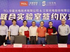 TCL华星将参展DIC 2021 三大产业群布局完毕