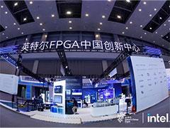 英特尔FPGA中国创新中心创新成果亮相2021智博会